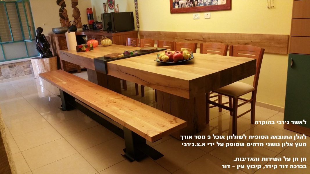 שולחן מעץ טבעי