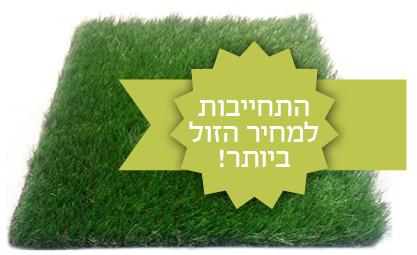 דשא סינטטי דגם ברצלונה