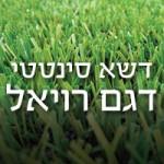 דשא סינטטי דגם רויאל