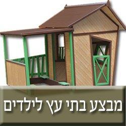 בתי עץ לילדים במבצע