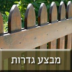 ButtonsMivtzaim_Gderot