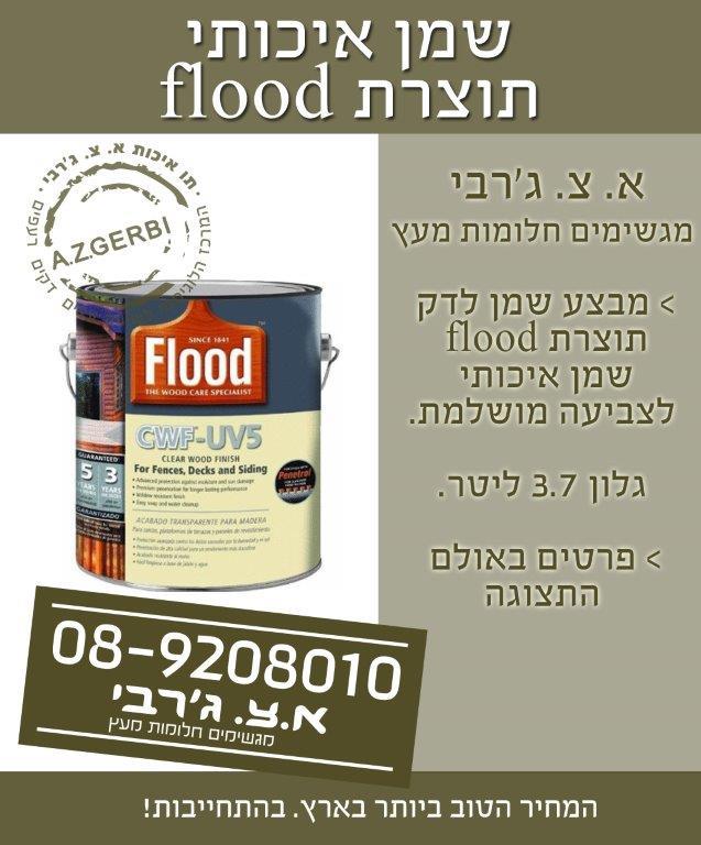 שמן איכותי תוצרת flood