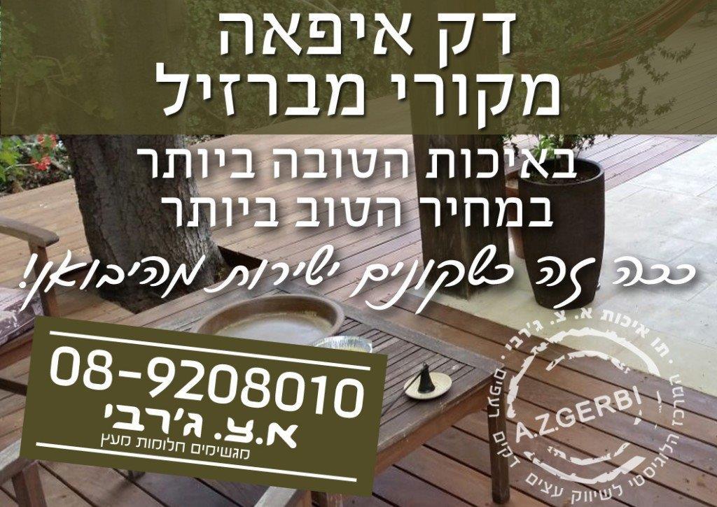 מבצע דק איפאה, א.צ' ג'רבי מגשימים חלומות מעץ