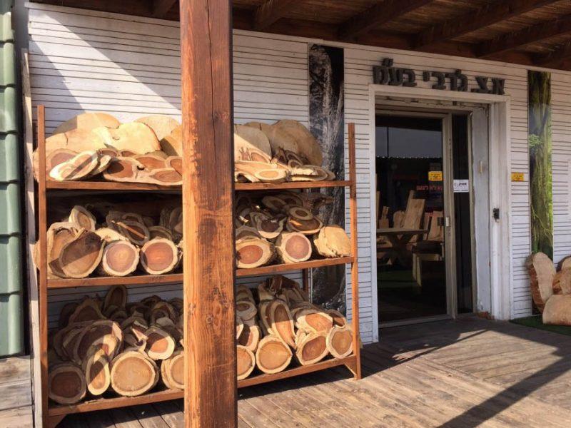 azgerbi wood storage