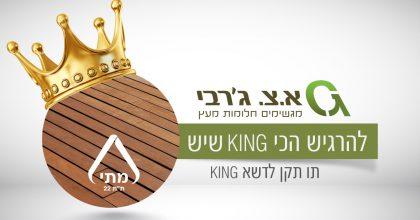 דק במבוק מסדרת KING
