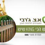 גדרות עץ מסדרת KING