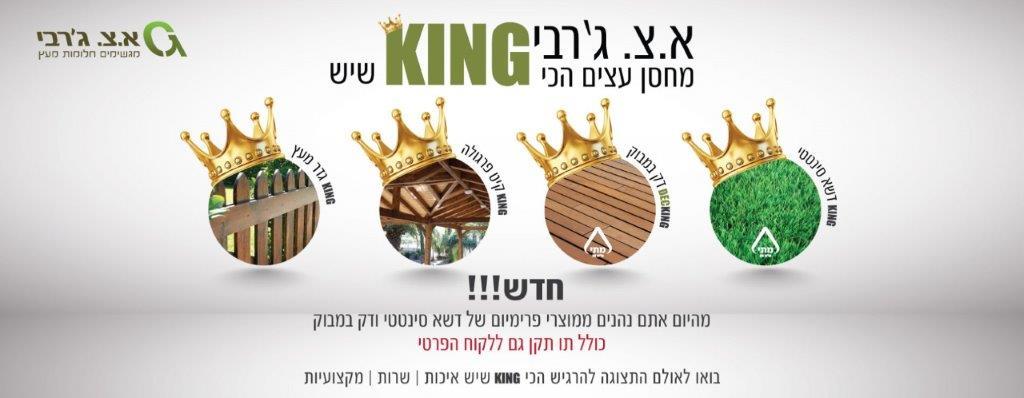 מעצבים גינה יפה לקיץ סדרת מוצרי king