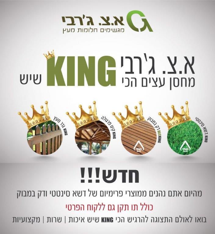 סדרת מוצרי king